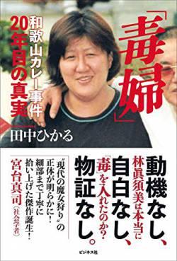 再審 弁護人 最高裁 林真須美死刑囚 無罪に関連した画像-01