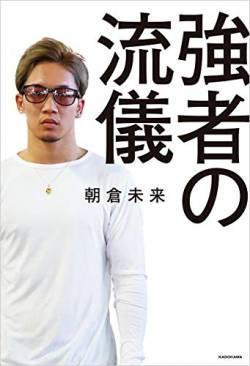 【pickup】【RIZIN】朝倉未来、惨敗。