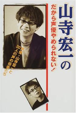 前妻後妻 ネプテューヌ 山寺宏一さん 田中理恵 仲良しに関連した画像-01