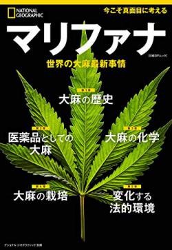濫用 大麻 逮捕wwwwwwwwwwwwwwwwwwwwwwwwww 大麻ウマすぎワロッタ 野呂良一容疑者に関連した画像-01