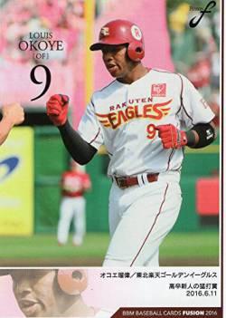 オコエ瑠偉(24)さん「野球はもうやる気ない」女連れでたるんだ腹