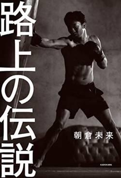 【pickup】【悲報】クレベル選手、朝倉未来が弱すぎて殺してしまったと勘違いする