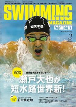 ゲンダイ 鮎川瑠奈ちゃん 瀬戸 夕刊フジ 競泳に関連した画像-01