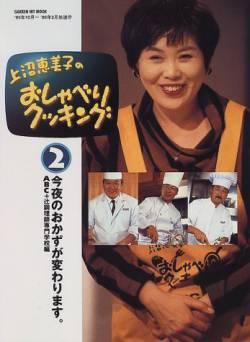 【pickup】上沼恵美子「番組をよくしたい。みんなの本音を聞かせて」 スタッフ「じゃあ言わせて貰いますが…」→