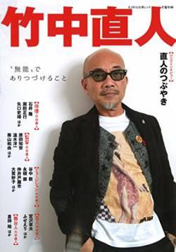 【速報】竹中直人さん、五輪開会式への出演を過去の障害者揶揄コントを理由に前日に辞任していた。