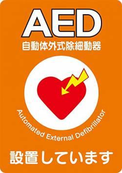 寝たきり 声援 救護車 心臓マッサージ 番に関連した画像-01