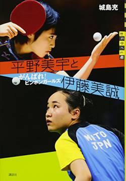 卓球の伊藤美誠選手 あまりの強さに中国で大魔王と呼ばれてた