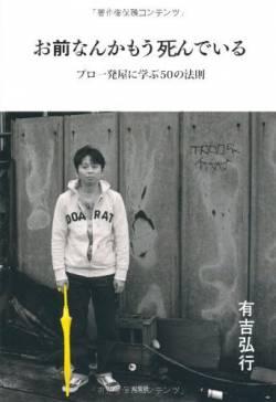 とったん 有吉弘行 核心 有吉 カスに関連した画像-01