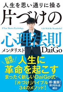 【pickup】【朗報】DaiGo、伏線回収