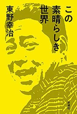 【pickup】【緊急】東野幸治さん、爆弾発言