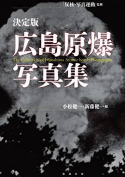 【pickup】【動画】広島に落とされた原子爆弾の再現動画がこちら 一瞬で灰になる人も
