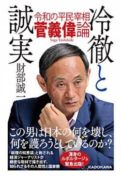 【pickup】【緊急】菅義偉、衆院選挙直前に一般人10万円、低所得者20万円を配る模様