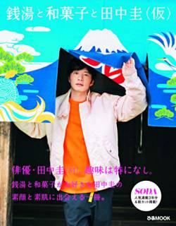 【pickup】【文春速報】田中圭、決定的証拠が流出し終わる