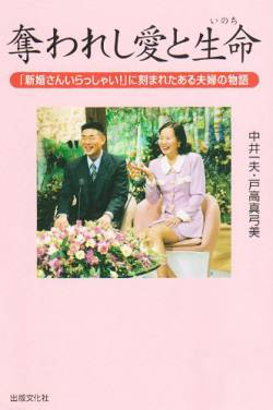 【画像】新婚さんいらっしゃい!で放送事故wwwwwwwwwww