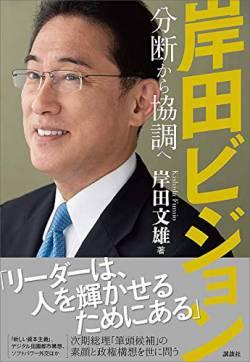 【終了】岸田文雄、ヘタレる