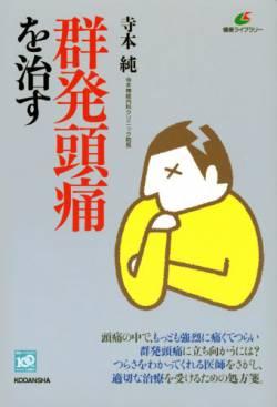 【緊急】東海群発地震、ガチでヤバい