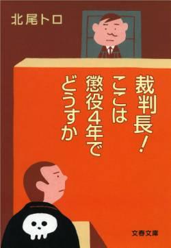 【pickup】【朗報】東京地裁裁判長、飯塚幸三に言いたい事全部言ってしまうwwwwww