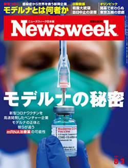 コロナ モデルナ モデルナ昨日 モデルナワクチン接種停止 モデルナさんに関連した画像-01