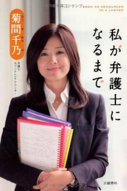 コロナ 重傷 高所 菊間氏 全治カ月に関連した画像-01