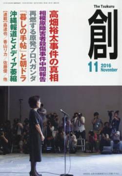 管轄 見解 高畑淳子さん 各社 記者に関連した画像-01