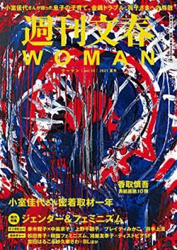 小室佳代 前述 週刊文春 不正受給疑惑 傷病手当金に関連した画像-01